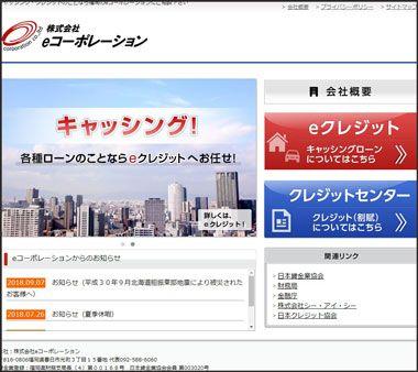 福岡県の街金eクレジットのウェブサイト画像