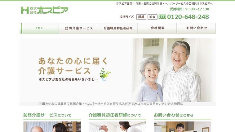 ホスピアのウェブサイト画像