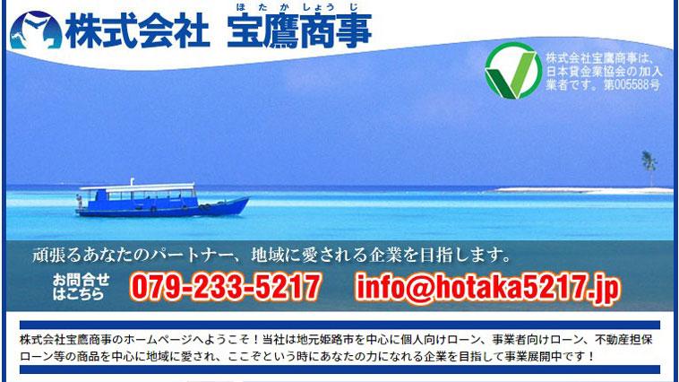 宝鷹商事のウェブサイト画像