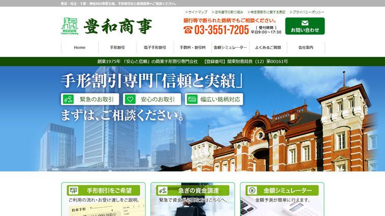 豊和商事のウェブサイト画像