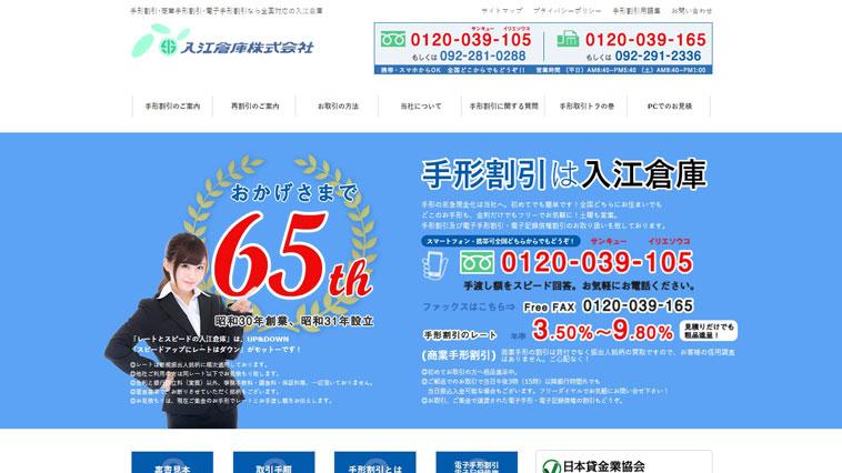 入江倉庫のウェブサイト画像