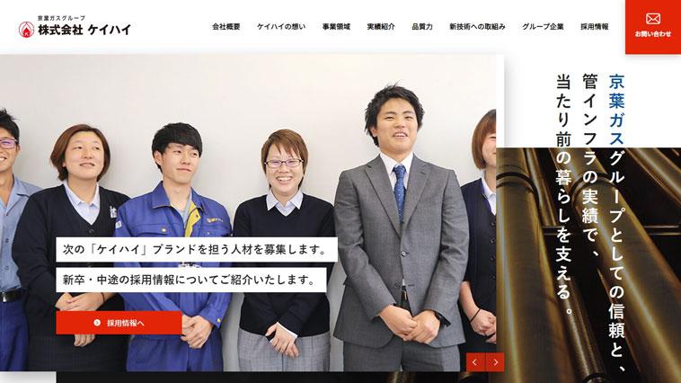 ケイハイのウェブサイト画像