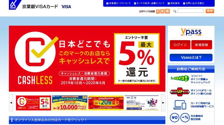 京葉銀カードのウェブサイト画像