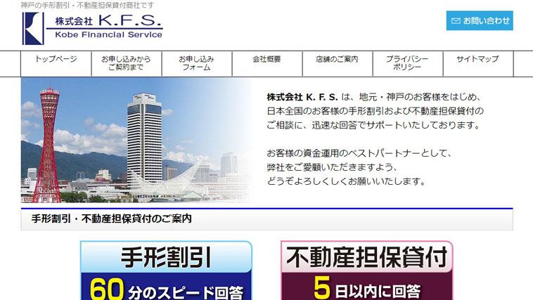 K.F.S.のウェブサイト画像
