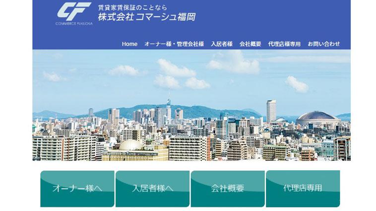 子マーシュ福岡のウェブサイト画像