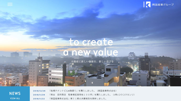 興国産業のウェブサイト画像
