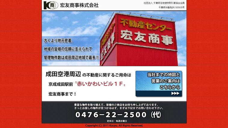 宏友商事のウェブサイト画像