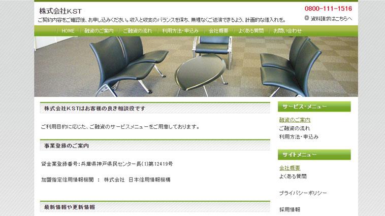 KSTのウェブサイト画像
