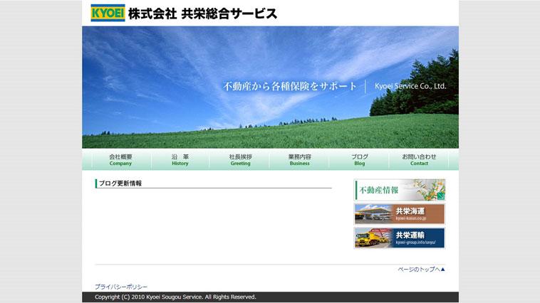 共栄総合サービスのウェブサイト画像