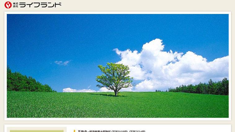 ライフランドのウェブサイト画像