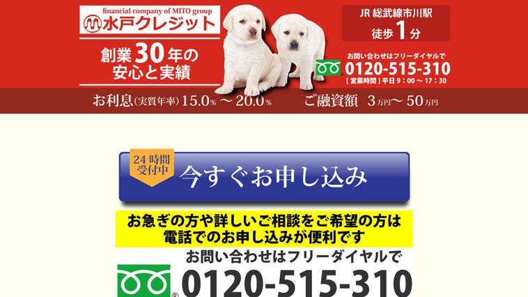 水戸クレジットのウェブサイト画像