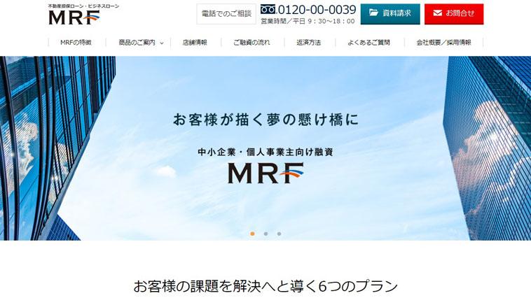 エムアールエフのウェブサイト画像