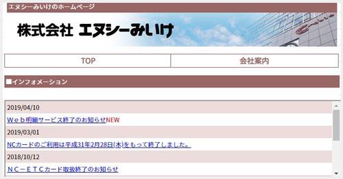 エヌシーみいけのウェブサイト画像