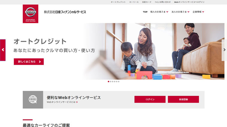 日産フィナンシャルサービスのウェブサイト画像