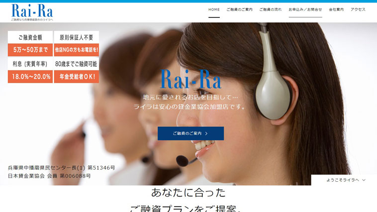 ライラのウェブサイト画像