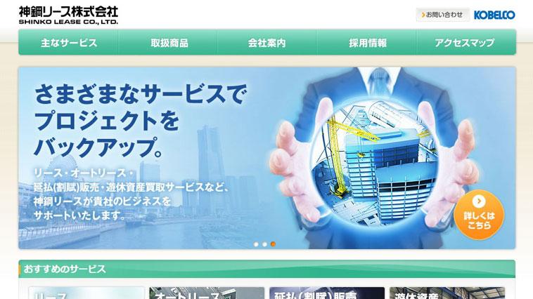 神鋼リースのウェブサイト画像