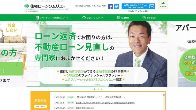 信共のウェブサイト画像