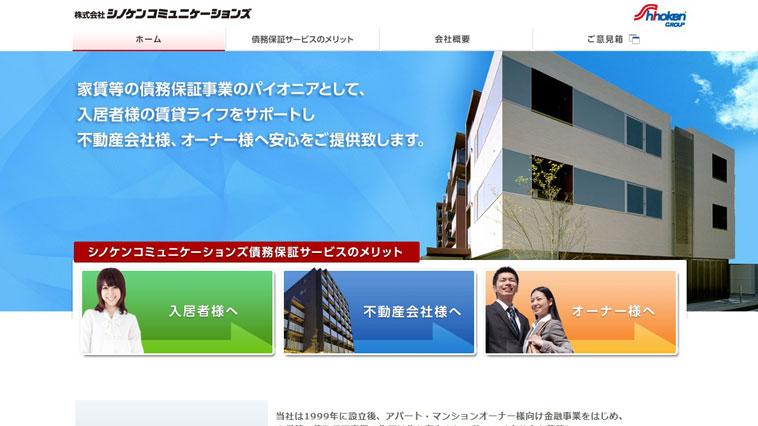 シノケンコミュニケーションズのウェブサイト画像