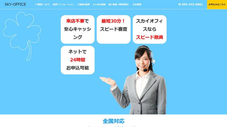 スカイオフィスのウェブサイト画像