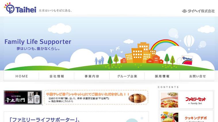 タイヘイのウェブサイト画像