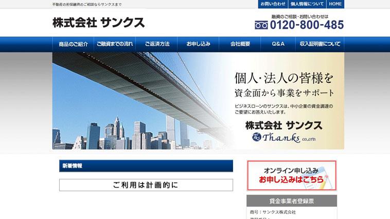 サンクスのウェブサイト画像
