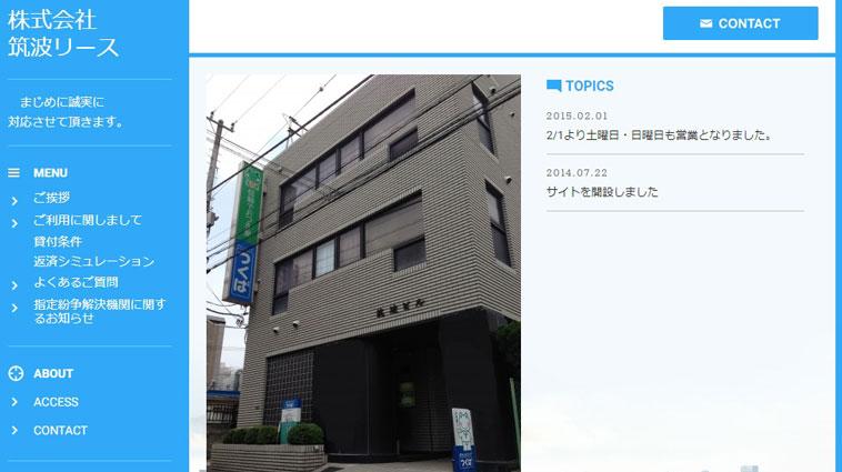 筑波リースのウェブサイト画像