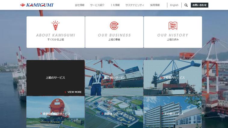 上組のウェブサイト画像