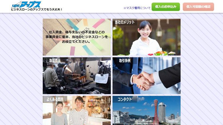 アップスのウェブサイト画像