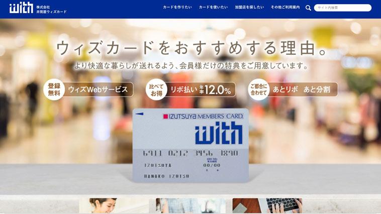 井筒屋ウィズカードのウェブサイト画像