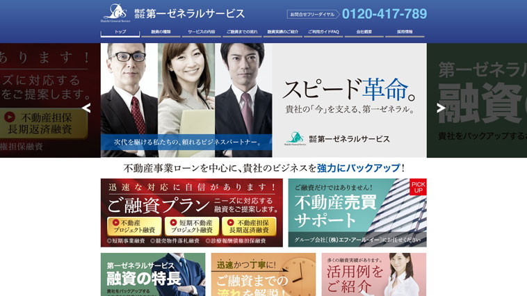 第一ゼネラルサービスのウェブサイト画像