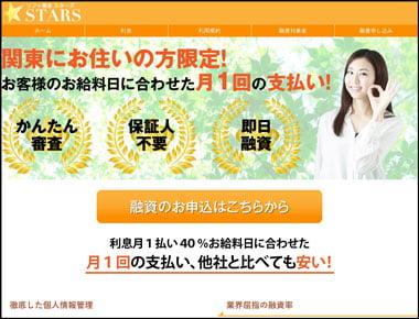 ソフト闇金スターズのウェブサイト画像