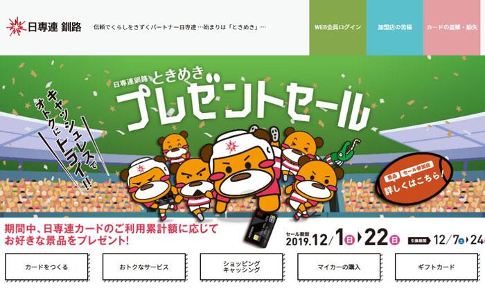 日専連釧路のウェブサイト画像