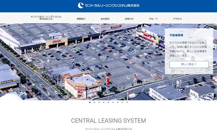セントラルリーシングシステムのウェブサイト画像