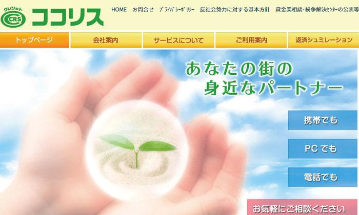 ココリスのウェブサイト画像