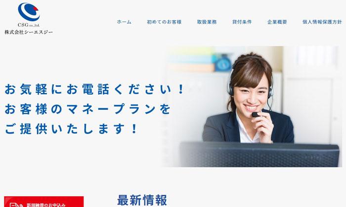 株式会社シーエスジーのウェブサイト画像