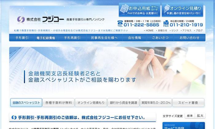 株式会社フジコーのウェブサイト画像