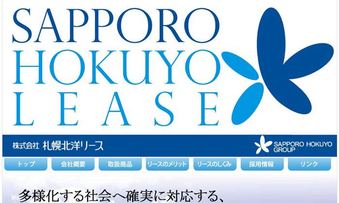 札幌北洋リースのウェブサイト画像