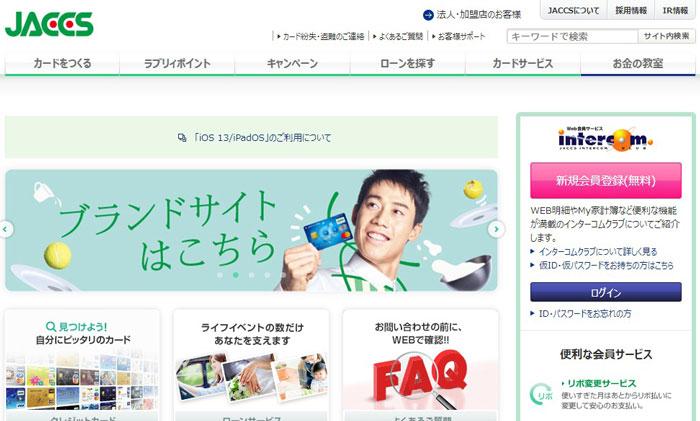 株式会社ジャックスのウェブサイト画像