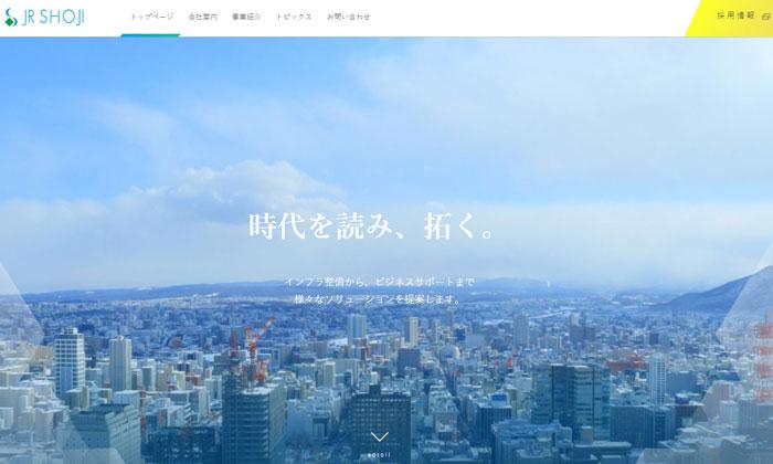 北海道ジェイアール商事のウェブサイト画像