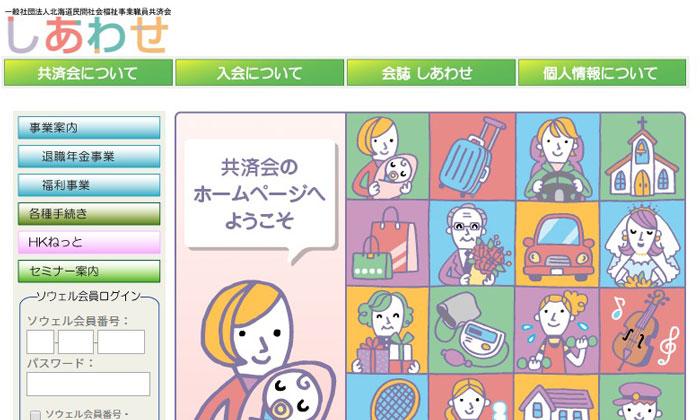 北海道民間社会福祉事業職員共済会のウェブサイト画像