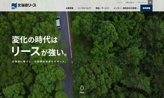 北海道リースのウェブサイト画像