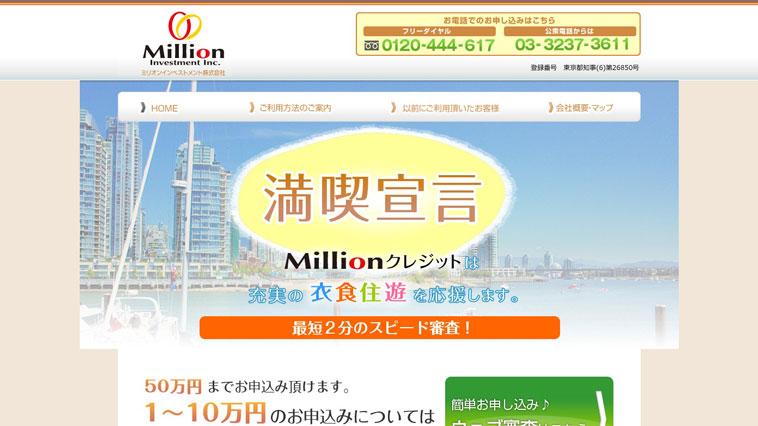 ミリオンインベストメントのウェブサイト画像