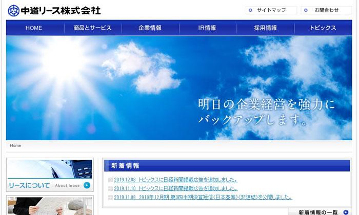 中道リース株式会社のウェブサイト画像