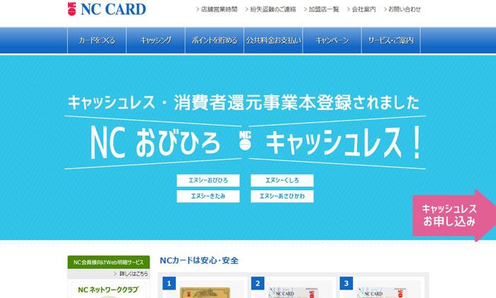 株式会社NCおびひろのウェブサイト画像