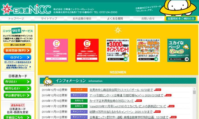 日専連ニックコーポレーションのウェブサイト画像