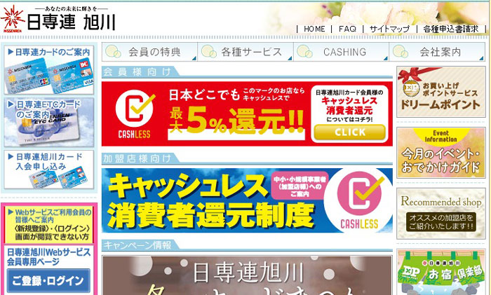 日専連旭川のウェブサイト画像