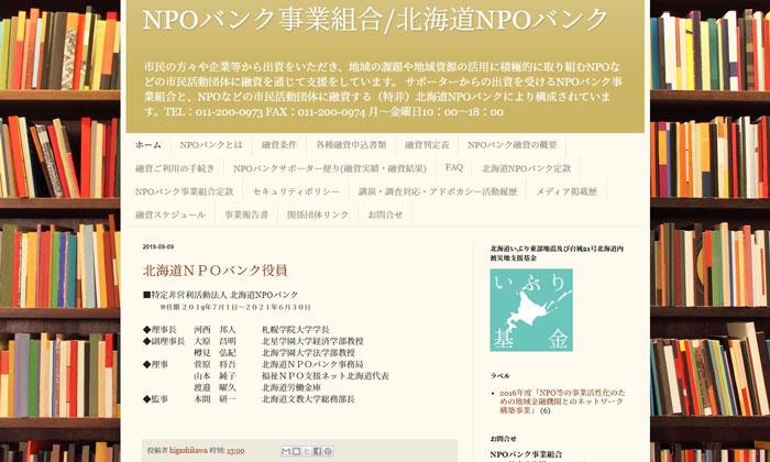 北海道NPOバンクのウェブサイト画像