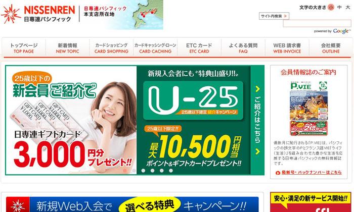 日専連パシフィックのウェブサイト画像