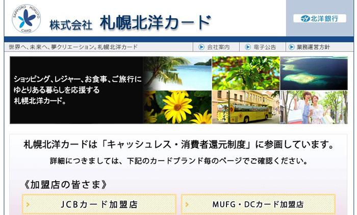 株式会社札幌北洋カードのウェブサイト画像