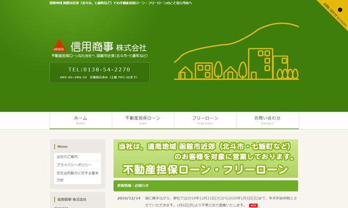 信用商事株式会社のウェブサイト画像